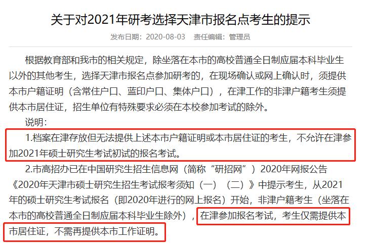 天津考研报名公告已出!报名要求有变!